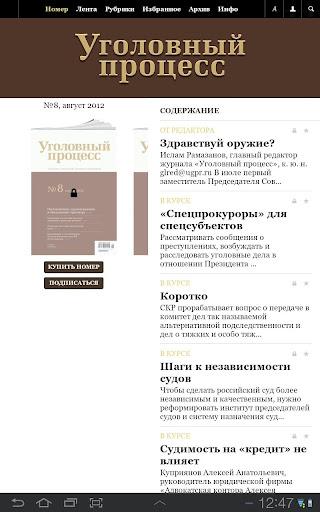 Журнал «Уголовный процесс»