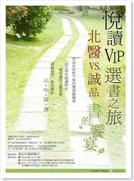 悅選VIP