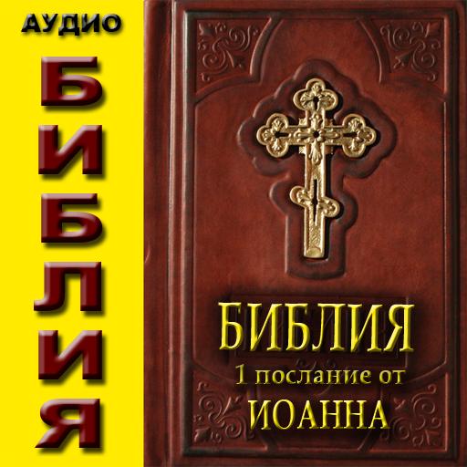 Аудио Библия. 1 Посл от Иоанна LOGO-APP點子