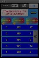 Screenshot of Ο ΤΖΟΓΑΔΟΡΟΣ !