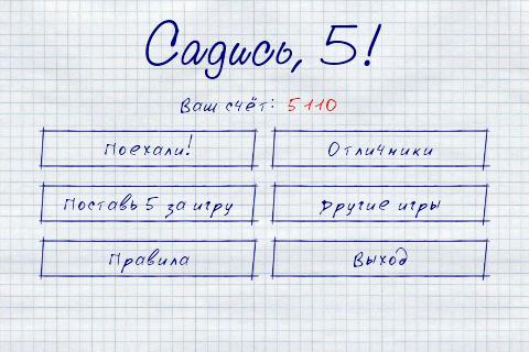 Садись 5
