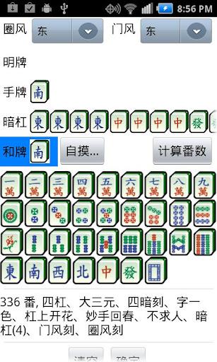 國標麻將番數計算器試用版
