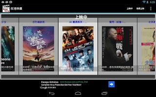 Screenshot of movie box Hong Kong