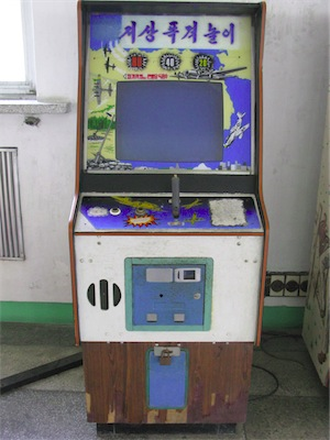north-korean-arcade-photos-8a 1.jpg