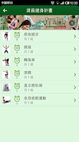 Screenshot of 3D健身專家 專業版