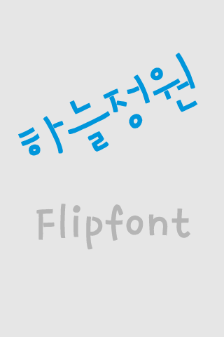 LogSkygarden™ Korean Flipfont