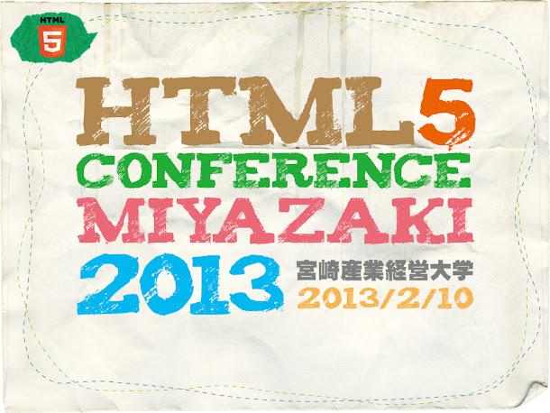 HTML5カンファレンス宮崎 2013