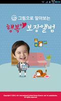 Screenshot of AIA행복보장앨범