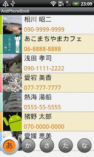 玩通訊App|AndPhoneBook免費|APP試玩