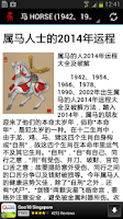 Screenshot of 2014 FORTUNE IN YEAR OF HORSE