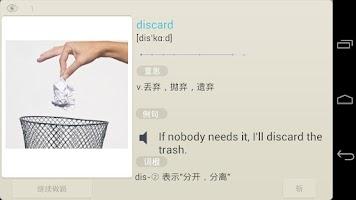 Screenshot of 百词斩-全图全朗读背单词大杀器
