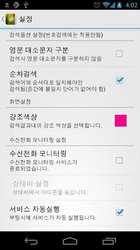【免費商業App】NeoContact Plus(회사명검색)-APP點子