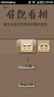 Screenshot of 好眉好貌-眉毛吉凶