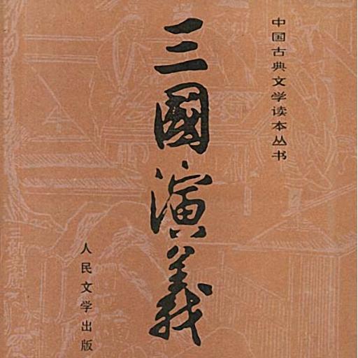 三国演义 書籍 App LOGO-APP試玩