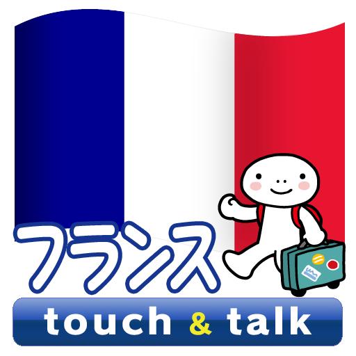旅游の指さし会話 フランス フランス語 touch&talk LOGO-記事Game