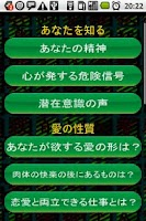 Screenshot of 運命の恋人