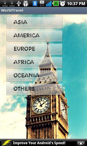 세계 여행