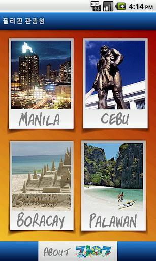필리핀 관광정보