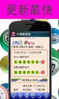 Screenshot of 台灣樂透快 - 即時對彩