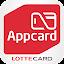 롯데앱카드(간편결제) for Lollipop - Android 5.0