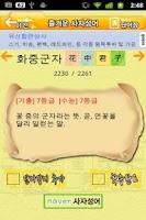 Screenshot of 즐거운 사자성어