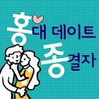 홍대 데이트코스 종결자 icon