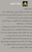 Screenshot of Omrah Rituals - مناسك العمرة