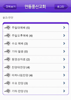 Screenshot of 안동풍산교회