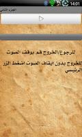 Screenshot of كتب اسلامية مسموعة