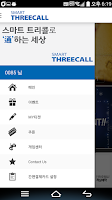 Screenshot of 스마트트리콜