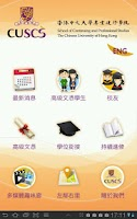 Screenshot of 『CUSCS』CUHK 香港中文大學專業進修學院