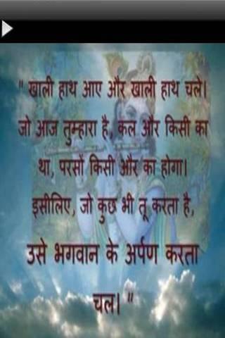 Bhagavad Gita Saar Hindi