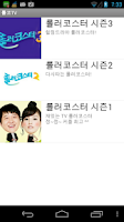 Screenshot of 롤코TV - 롤러코스터 다시보기