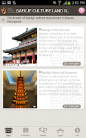 Screenshot of Baekje Cultural Land Guide
