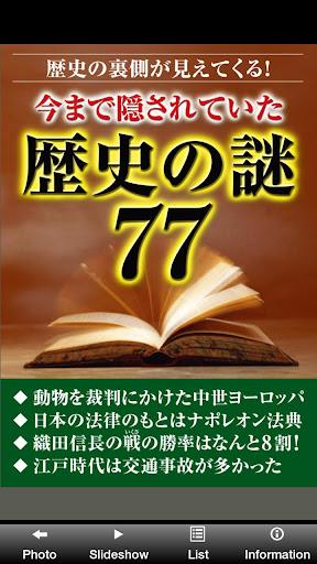 今まで隠されていた歴史の謎77
