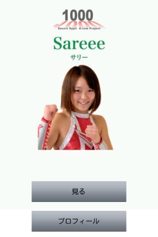 """Sareee サリー """"1000人アプリランキング"""""""