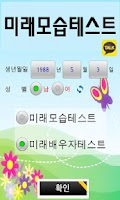 Screenshot of 미래모습테스트