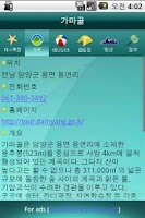 Screenshot of Travel Information in Korea