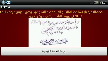 Screenshot of Al3mra | صفة العمرة