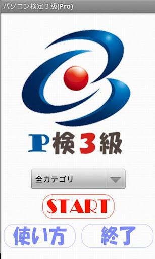パソコン検定3級(Pro)