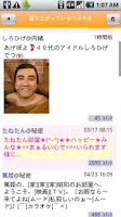 Screenshot of 友達募集「みんなのつぶやき」(Twitter IDも可)