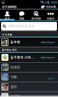 Screenshot of Kakao Talk Theme - ICS theme
