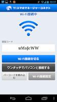 Screenshot of Yahoo!スマホマネージャーコネクト