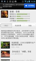 Screenshot of 英雄联盟视频盒子