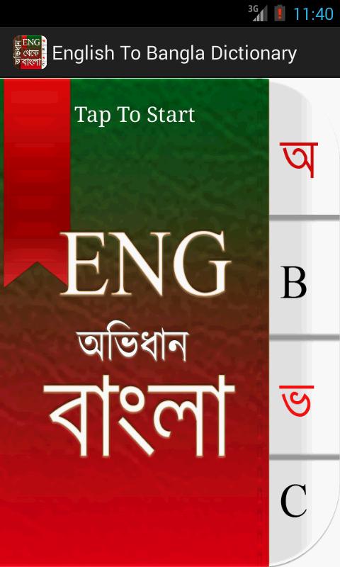 bangla to english & english to bangla dictionary free download