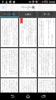 Screenshot of 紀伊國屋書店Kinoppy|電子書籍/小説/コミック【無料】