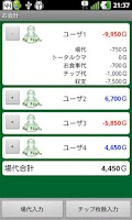 Screenshot of MahjongScoreCard