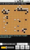 Screenshot of 프로바둑 - 인공지능