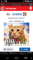 Screenshot of Thai Lotto หวย