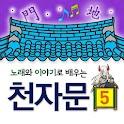 마법천자문 서당 천자문5 icon